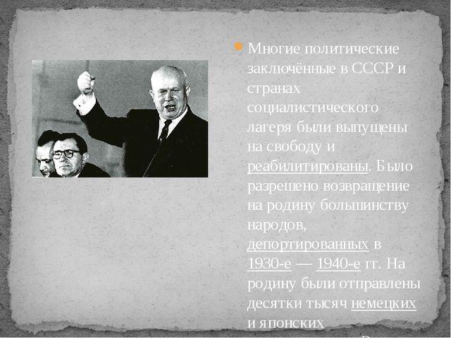 Многие политические заключённые в СССР и странах социалистического лагеря был...