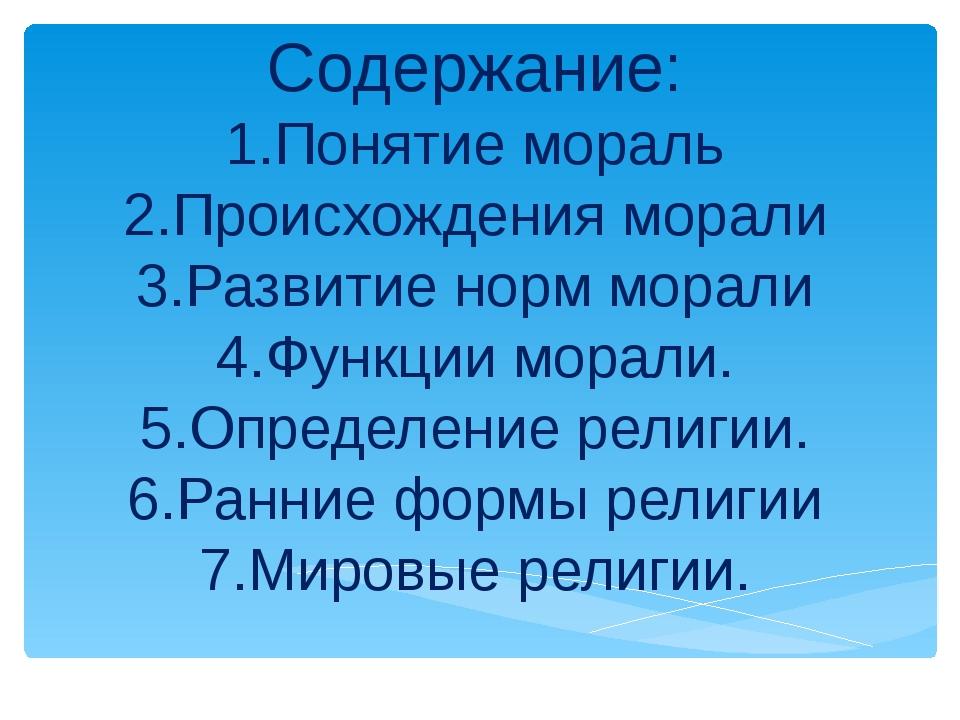 Содержание: 1.Понятие мораль 2.Происхождения морали 3.Развитие норм морали 4....