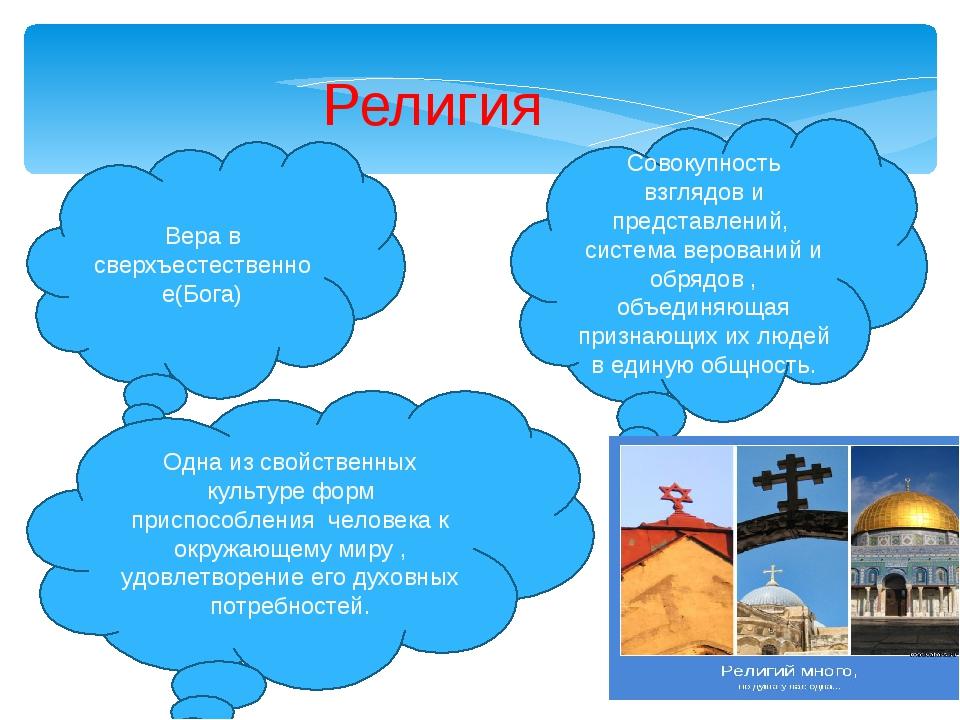 Религия Вера в сверхъестественное(Бога) Совокупность взглядов и представлений...