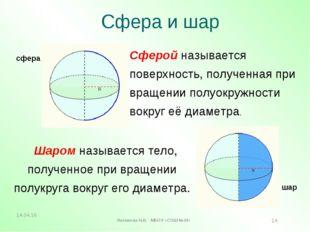 Сфера и шар Шаром называется тело, полученное при вращении полукруга вокруг е