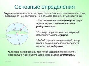 Основные определения Шаром называется тело, которое состоит из всех точек про