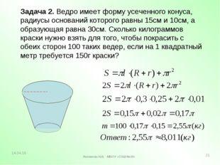Задача 2. Ведро имеет форму усеченного конуса, радиусы оснований которого рав