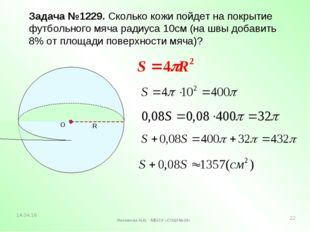 Логинова Н.В. МБОУ «СОШ №16» * Задача №1229. Сколько кожи пойдет на покрытие