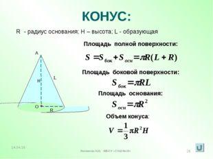 КОНУС: R - радиус основания; Н – высота; L - образующая L Площадь полной пове