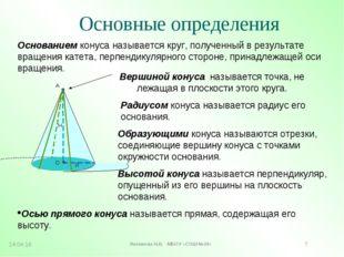 Вершиной конуса называется точка, не лежащая в плоскости этого круга. Радиусо
