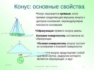Конус: основные свойства Полная поверхность конуса состоит из основания и бок