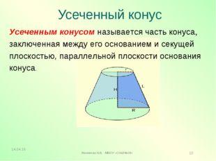 Усеченный конус Усеченным конусом называется часть конуса, заключенная между