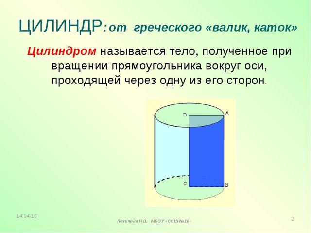 ЦИЛИНДР: от греческого «валик, каток» Цилиндром называется тело, полученное п...