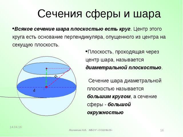 Плоскость, проходящая через центр шара, называется диаметральной плоскостью....
