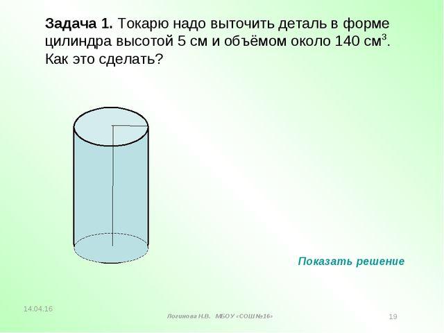 Задача 1. Токарю надо выточить деталь в форме цилиндра высотой 5 см и объёмом...