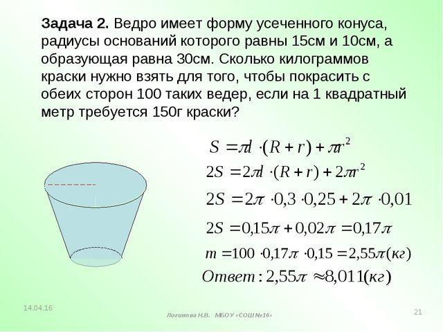 Задача 2. Ведро имеет форму усеченного конуса, радиусы оснований которого рав...
