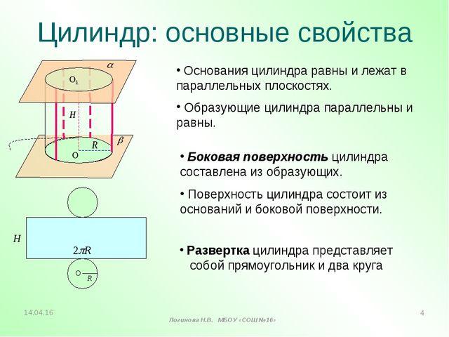 Цилиндр: основные свойства Основания цилиндра равны и лежат в параллельных пл...