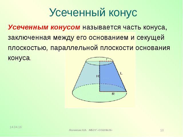 Усеченный конус Усеченным конусом называется часть конуса, заключенная между...