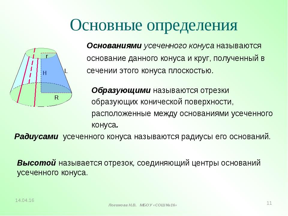 Основные определения Основаниями усеченного конуса называются основание данно...
