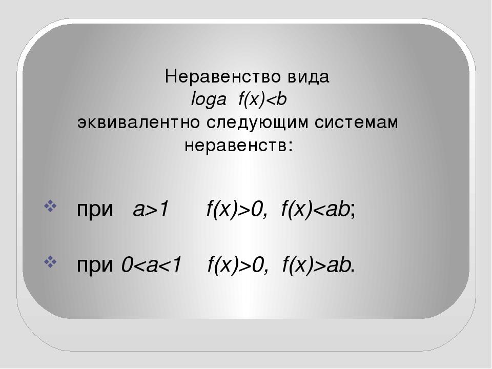 Неравенство вида loga f(x)1f(x)>0,f(x)
