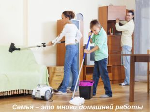 Семья – это много домашней работы