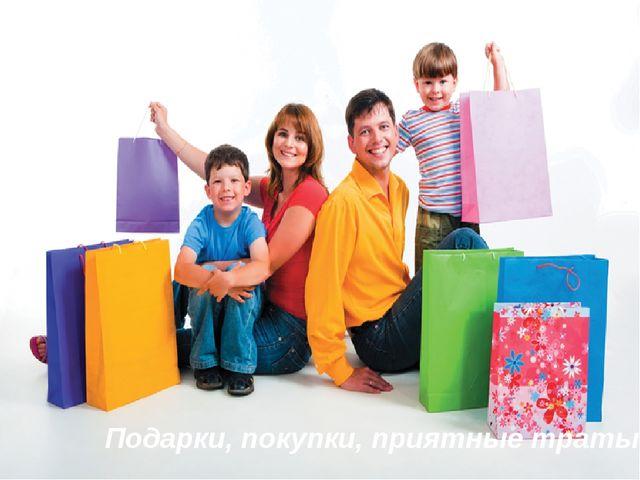 Подарки, покупки, приятные траты.