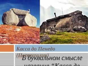 """В буквальном смысле название """"Касса де Пендо"""" переводится как «дом камня». На"""