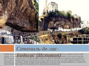 Городок Сетениль-де-лас-Бодегас на юге Испании является одним из самых удивит