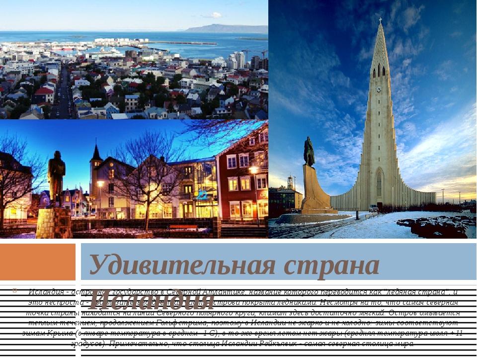 Исландия - островное государство в Северной Атлантике, название которого пере...