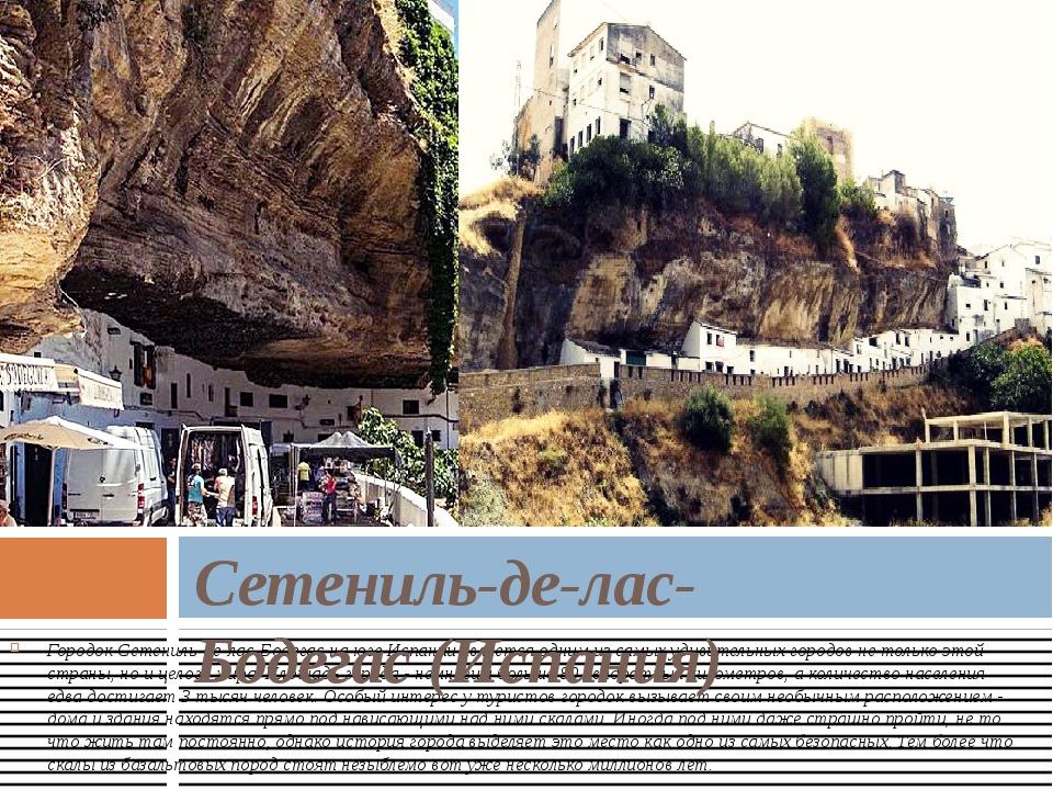 Городок Сетениль-де-лас-Бодегас на юге Испании является одним из самых удивит...