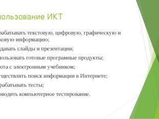 Использование ИКТ Обрабатывать текстовую, цифровую, графическую и звуковую ин