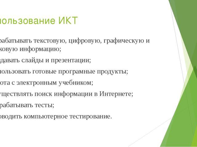 Использование ИКТ Обрабатывать текстовую, цифровую, графическую и звуковую ин...
