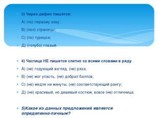 3) Через дефис пишется: А) (по) первому зову; В) (пол) страницы; С) (по) туре