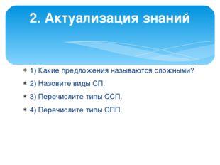 1) Какие предложения называются сложными? 2) Назовите виды СП. 3) Перечислите