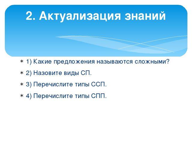 1) Какие предложения называются сложными? 2) Назовите виды СП. 3) Перечислите...