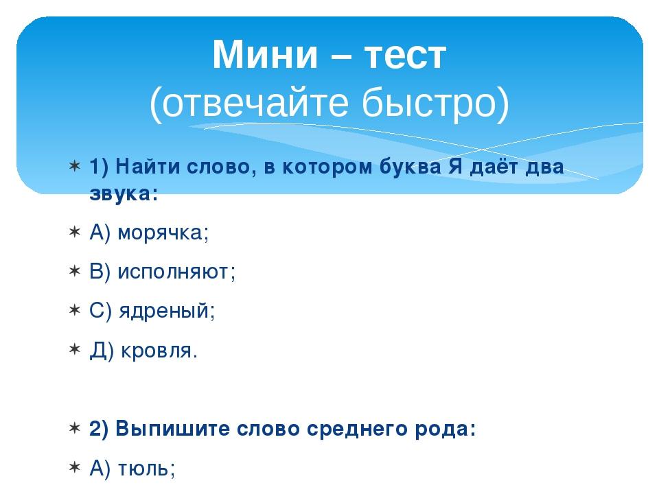 1) Найти слово, в котором букваЯдаёт два звука: А) морячка; В) исполняют; С...