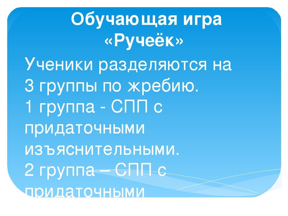 Обучающая игра «Ручеёк» Ученики разделяются на 3 группы по жребию. 1 группа...