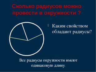 Сколько радиусов можно провести в окружности ? Каким свойством обладают радиу