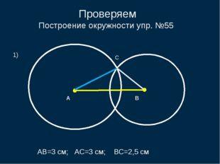С А В Проверяем Построение окружности упр. №55 1)  АВ=3 см; АС=3 см; ВС=2,