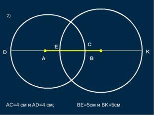 А В С D E K 2) AC=4 см и AD=4 см; BE=5см и BK=5см