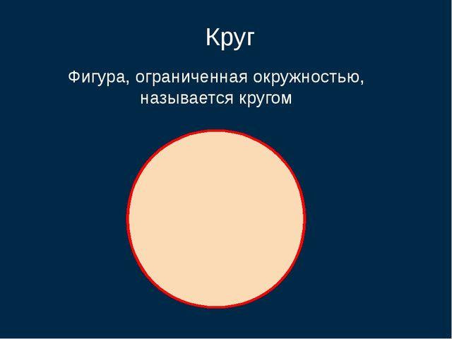 Фигура, ограниченная окружностью, называется кругом Круг