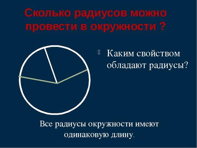 Сколько радиусов можно провести в окружности ? Каким свойством обладают радиу...