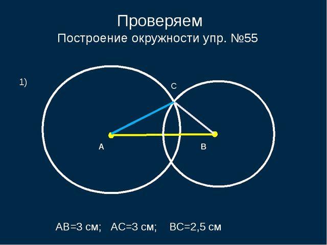 С А В Проверяем Построение окружности упр. №55 1)  АВ=3 см; АС=3 см; ВС=2,...