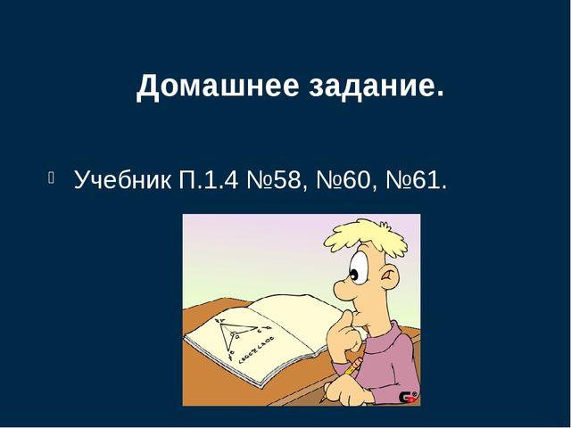 Домашнее задание. Учебник П.1.4 №58, №60, №61.