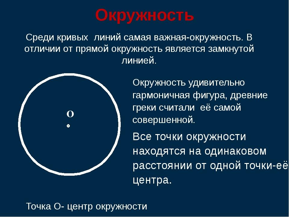 Окружность О Среди кривых линий самая важная-окружность. В отличии от прямой...