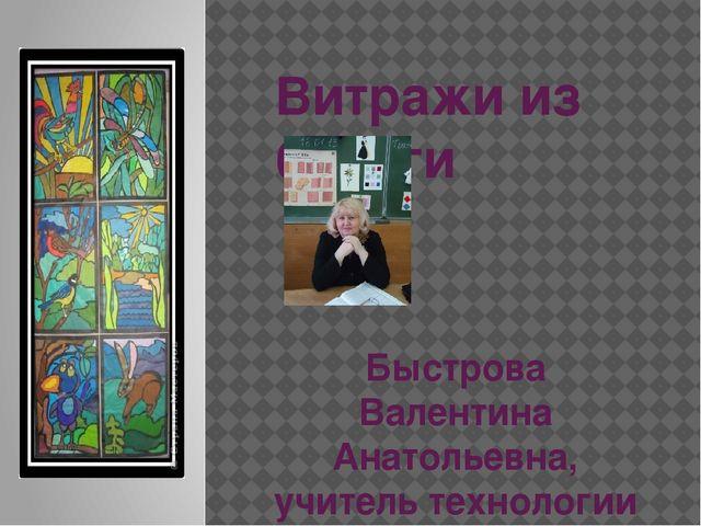 Витражи из бумаги Быстрова Валентина Анатольевна, учитель технологии МБУ гимн...
