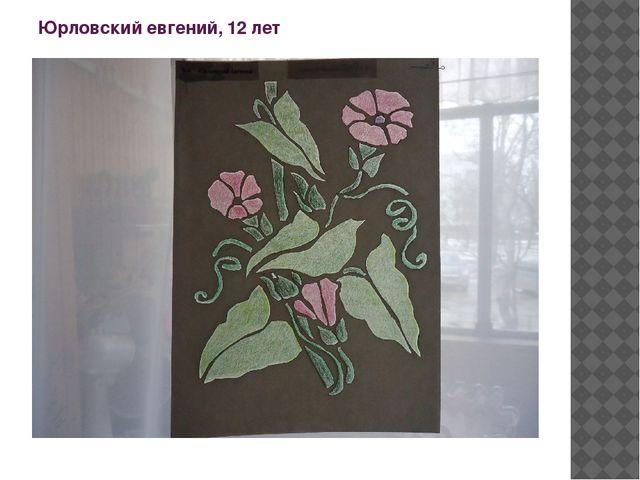 Юрловский евгений, 12 лет