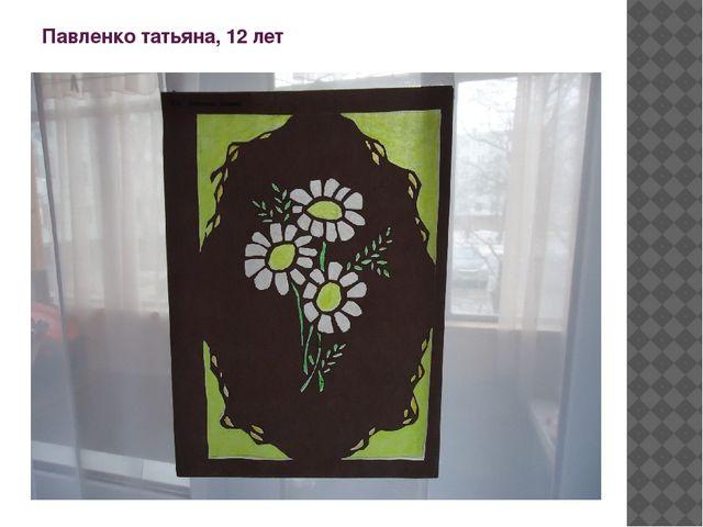 Павленко татьяна, 12 лет