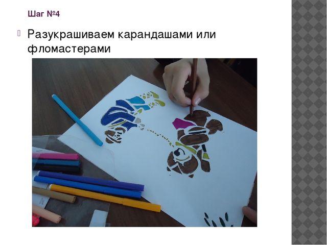 Шаг №4 Разукрашиваем карандашами или фломастерами