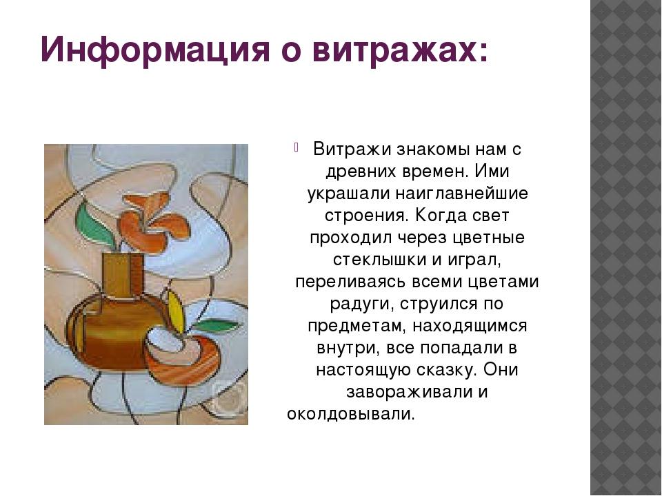 Информация о витражах: Витражи знакомы нам с древних времен. Ими украшали наи...