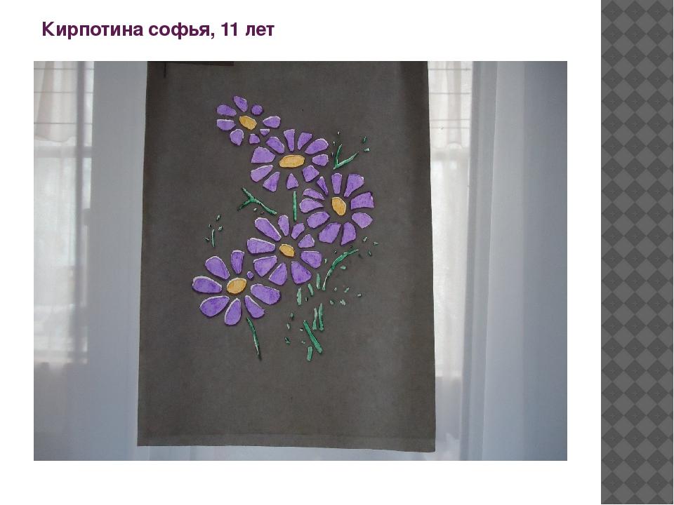 Кирпотина софья, 11 лет