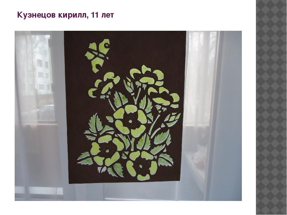 Кузнецов кирилл, 11 лет