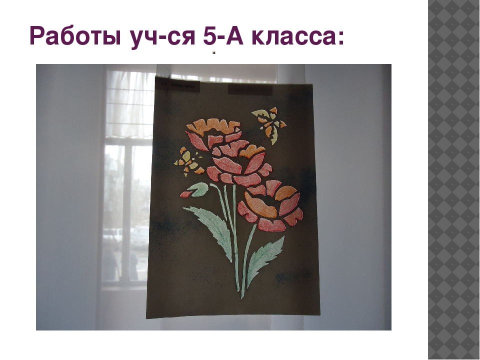 Работы уч-ся 5-А класса: