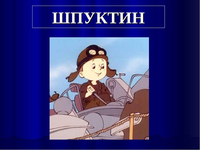 ШПУКТИН