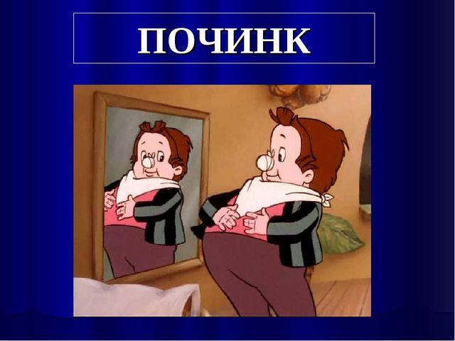 ПОЧИНК
